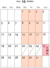 10月のカレンダーとキノコ