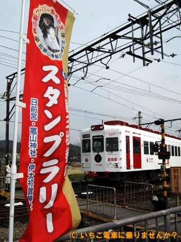 西国三社参りのノボリといちご電車