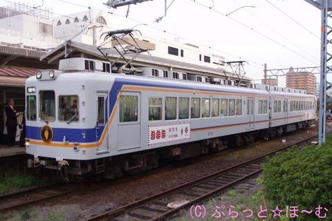 開業一番電車