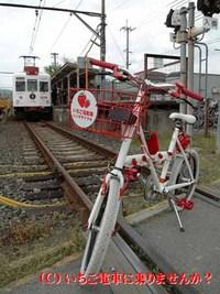 いちご電車 と いちご自転車