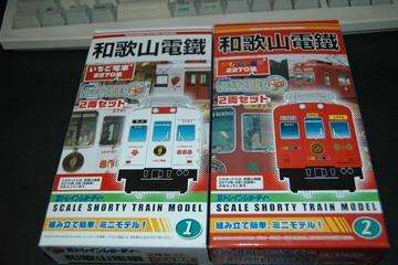いちご電車とおもちゃ電車のBトレイン