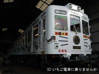 たま電車お披露目