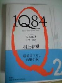 1Q84 (BOOK2)