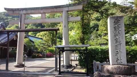 愛媛県護国神社