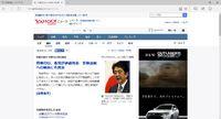Yahooニュース通常画面