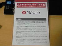 rakuten mobile SIM