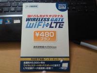 ヨドハシカメラオリジナルWirelessgate Wi-Fi+LTE