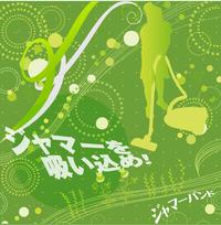 ジャマーバンド結成30周年記念ライブ 第2弾