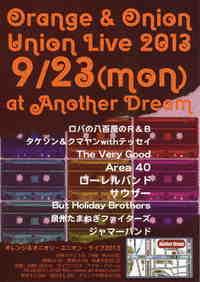 9月23日はオレンジ&オニオン・ライブ2013です。