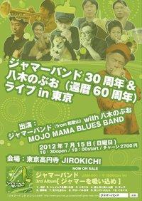 7月15日東京jirokichi