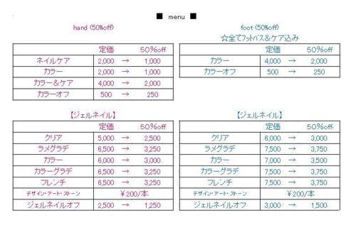 JAM PICNIC JASMINEネイル 価格表☆