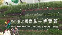 国際花博IN台湾 台北 1