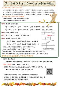 【和歌山】アニマルコミュニケーション会開催します♪