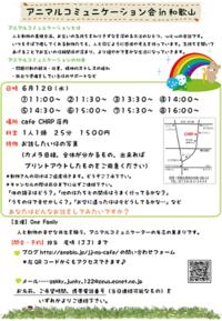アニマルコミュニケーション会 IN 和歌山