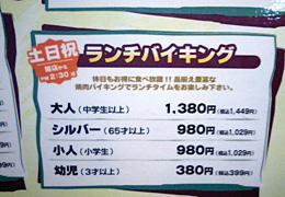 メニュー・価格表