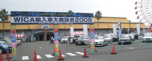 和歌山マリーナシティで開催のWICA輸入車第商談会