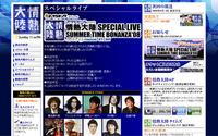 情熱大陸スペシャルライブ2009 OSAKA