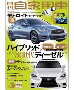 月刊自家用車 3月号