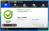 NTTセキュリティ対策ツール