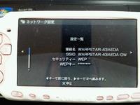 PSP設定