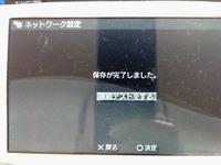 PSP接続テスト