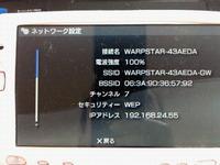 PSP IPアドレス