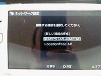 PSP接続先の選択