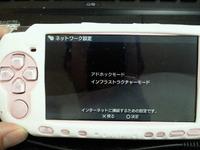PSPアドホックモードインフラストラクチャモード