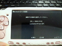 PSP LocationFreeAP