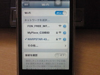 iPhone WPS