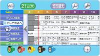テレビの友チャンネル Gガイド for Wii