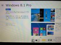 Windows8.1ダウンロード