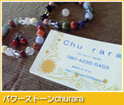 パワーストンchurara(ちゅらら)