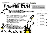 カエデ英語教室&My English Room Halloween Parade 2016@ふじと台