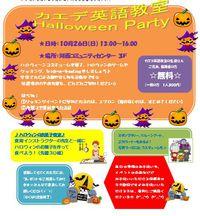 ■☆カエデ英語教室 ハロウィーンパーティ2014☆
