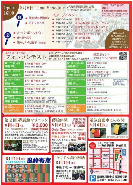 本日8月6日(土)15:30~21:00 JR海南駅前西側ひろばで「ビアフェスタ&ステージイベント」開催です