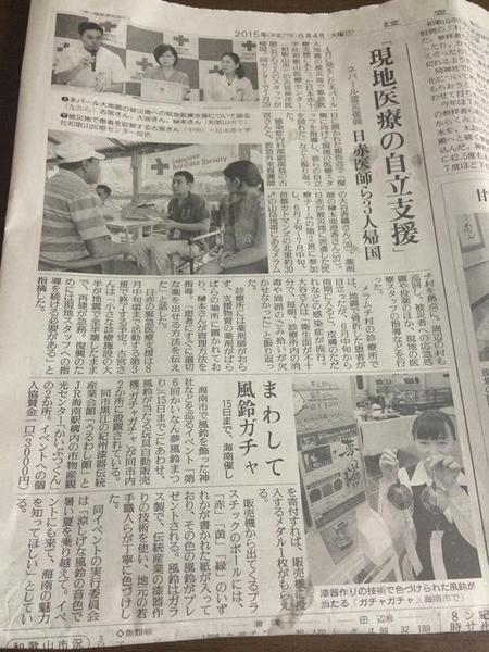 8月4日(火)の読売新聞朝刊にて「夢風鈴ガチャ」記事掲載されました。