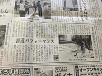 わかやま新報にて「夢書道パフォーマンス」の記事が紹介されました