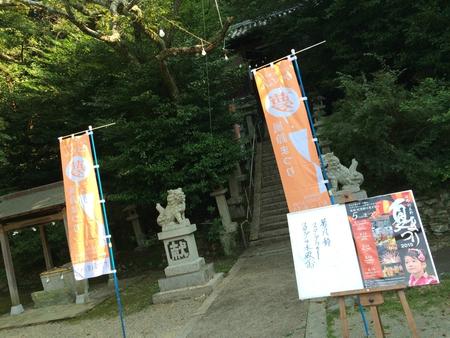 かいなん夢風鈴まつり2015 ドキドキコース⑫