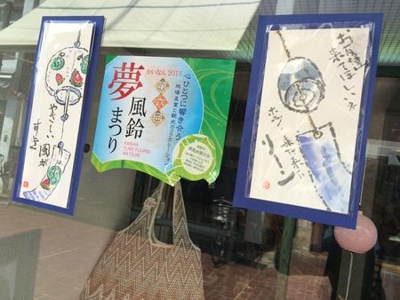 JR海南駅、海南駅前一番街商店街にて夢風鈴の作品を展示開催中!