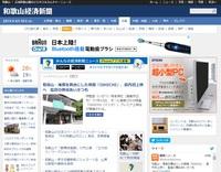 海南市が舞台の映画「ISHICHI」和歌山経済新聞さんに紹介いただきました!