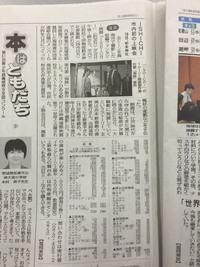 ISHICHI上映会が7月4日(土)毎日新聞で紹介いただきました