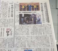 2月14日朝日新聞に紹介されました_海映(カイエイ)