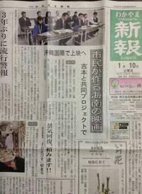 1/9(金)わかやま新報にて海映(カイエイ)記者会見の様子が掲載されました