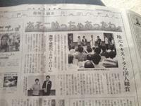 わかやま新報にてISHICHIプレミア上映会の記事が紹介されました。