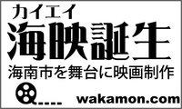海映(カイエイ)実行委員会WEBページ新設のご案内
