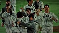 アジアプロ野球チャンピオンシップ
