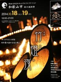 18日に竹燈夜