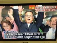 沖縄知事選挙結果