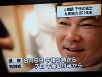 千代の富士、九重親方死去